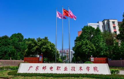 广东邮电职业技术学院2017年招聘公告