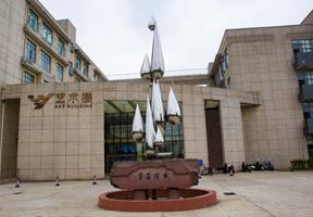 南昌工程学院2021年人才招聘公告