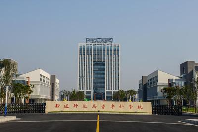 南通师范高等专科学校 江苏 2016年人才招聘